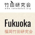 福岡竹田研究会のロゴ