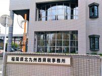 福岡県西県税事務所の外観