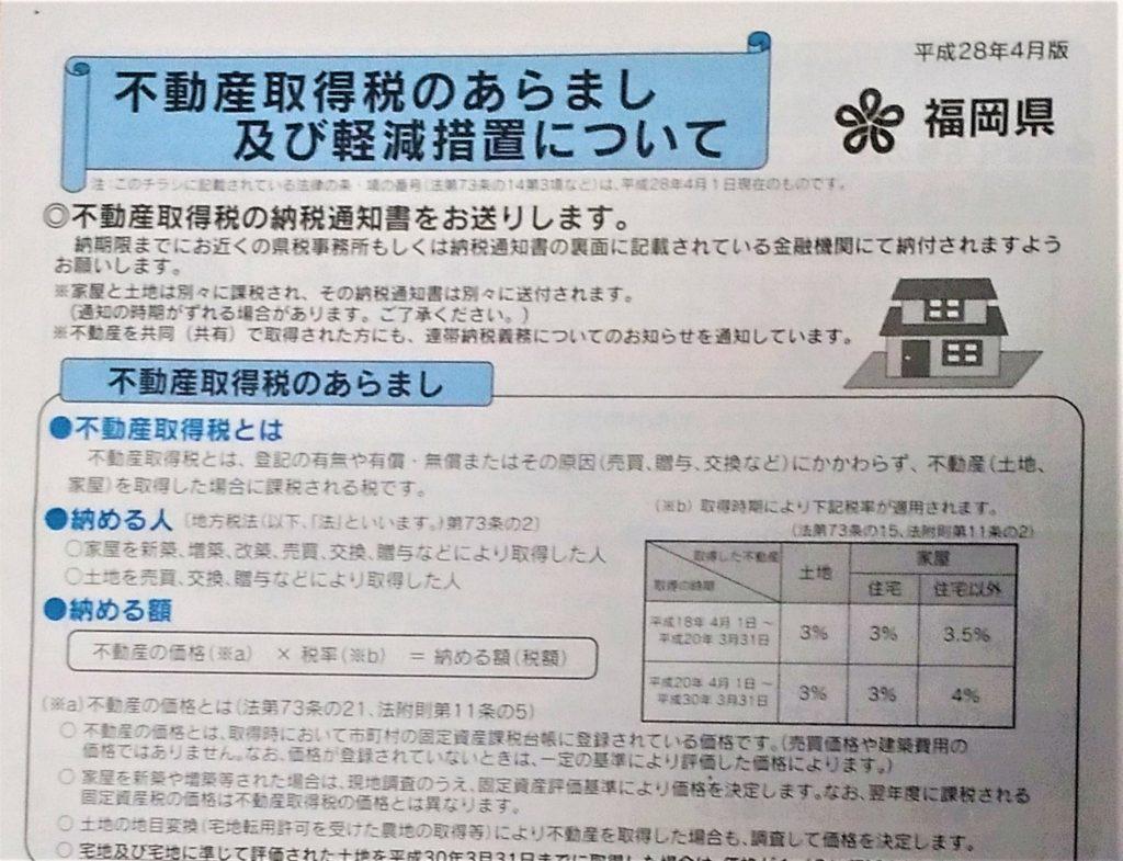 不動産取得税のあらまし及び軽減措置